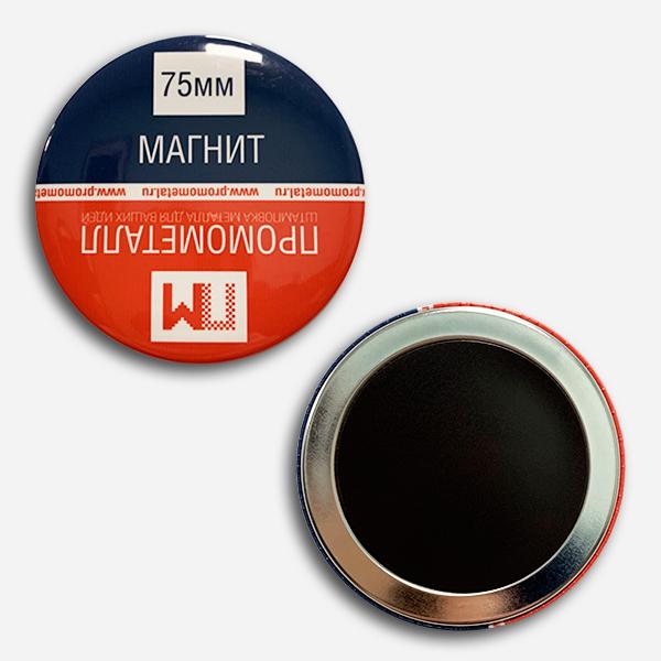 Магнит круглый, 75 мм