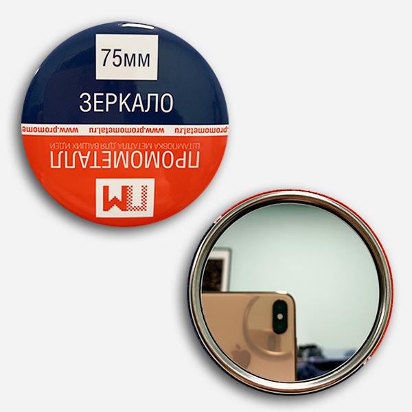 Зеркало круглое, 75 мм