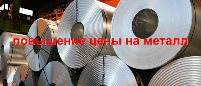 Повышение цены на металл