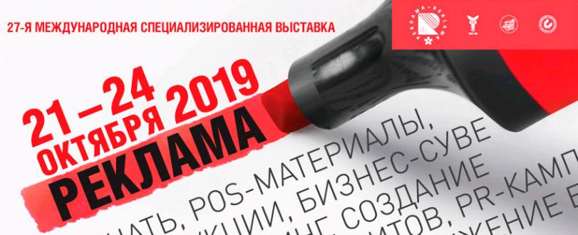 """Выставка """"РЕКЛАМА-2019"""""""